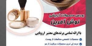 طرح لایه باز تراکت فروشگاه فروش لوازم آرایشی بهداشتی با محتوا تصویر نیم رخ زیبا زن با موهای بسیار خوش رنگ