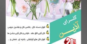 طرح آماده لایه باز پوستر یا تراکت فروشگاه گل گلسرا با محوریت تصویر گلدان های بلور زیبا با گل های رنگارنگ