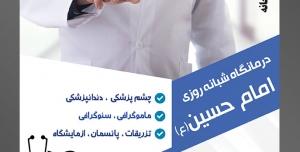 طرح آماده لایه باز تراکت یا پوستر کلینیک درمانگاه بیمارستان با محوریت تصویر پزشک در حال گزینه کمک های اولیه