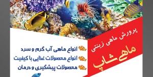 طرح آماده لایه باز پوستر یا تراکت پرورش ماهی های زینتی با محوریت تصویر اعماق دریا و گیاهان دریایی