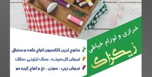 طرح آماده لایه باز پوستر یا تراکت خرازی و لوازم خیاطی با محوریت تصویر نخ های رنگارنگ در جعبه چوبی بر روی پارچه های چهار خانه به رنگ قرمز و سبز