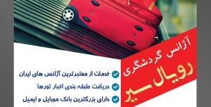 طرح آماده لایه باز پوستر یا تراکت آژانس گردشگری با محوریت تصویر چمدان قرمز در فرودگاه