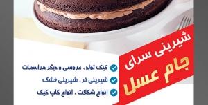 طرح آماده لایه باز تراکت یا پوستر شیرینی سرا دارای تصویری با مضمون کیک شکلاتی تزیین شده با توت فرنگی و انگور