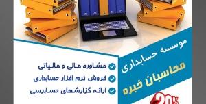 طرح لایه باز تراکت موسسه حسابداری با موضوع تصویر زونکن ها چیده شده بر روی یکدیگر و به رنگ زرد در کنار لپ تاپ