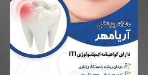 طرح آماده لایه باز پوستر یا تراکت دندانپزشکی با محتوا تصویر لبخند زیبا زن و دندان های ارتودنسی شده