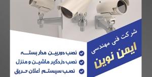 طرح آماده لایه باز پوستر یا تراکت شرکت های فنی مهندسی نصب یا فروش دوربین های مدار بسته با محوریت تصویر دوربین در سایزهای مختلف متصل به دیوار