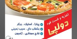 طرح آماده لایه باز پوستر یا تراکت اغذیه فست فود با محتوا تصویر پیتزا سبزیجات با تزئین گوجه و زیتون سیاه