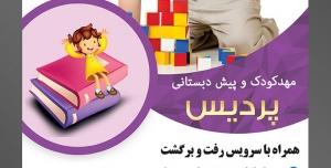 طرح آماده تراکت لایه باز پوستر مهد کودک کودکستان مراکز پیش دبستانی با محوریت تصویر کودک در حال بازی کردن با لگو های رنگارنگ