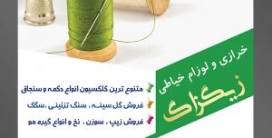 طرح آماده لایه باز پوستر یا تراکت خرازی و لوازم خیاطی با محتوا تصویر دو قرقره نخ به رنگ سبز و سفید در کنار دفتر خیاطی با جلد سبز رنگ