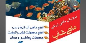طرح آماده لایه باز پوستر یا تراکت پرورش ماهی های زینتی با محتوا تصویر ماهی آبی با خط های زرد در کنار ماهی های کوچک به رنگ قرمز