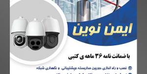 طرح آماده لایه باز پوستر یا تراکت شرکت های فنی مهندسی نصب یا فروش دوربین های مدار بسته با محوریت تصویر دوربیم مدار بسته سفید