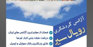 طرح آماده لایه باز پوستر یا تراکت آژانس گردشگری با موضوع تصویر جاذبه های گردشگری دنیا بر روی تکه ای از ابر و هواپیما در حال پرواز در آسمان