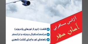طرح آماده لایه باز تراکت یا پوستر آژانس هواپیمایی دارای تصویری با مضمون هواپیما در حال پرواز بر فراز کوه ها