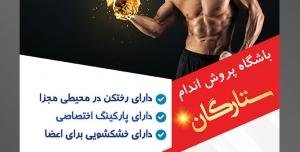 طرح آماده لایه باز پوستر یا تراکت باشگاه ورزشی پرورش اندام با محوریت مرد بدنساز با آتش در دست