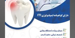 طرح آماده لایه باز پوستر یا تراکت دندانپزشکی با محوریت تصویر مادر و دختر در دنداپزشکی و پرستار در کنار آنها