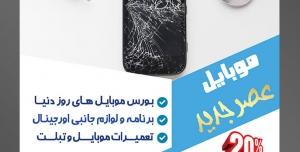 طرح آماده لایه باز پوستر یا تراکت موبایل با موضوع تصویر وسایل برای تعمیر گوشی در کنار گوشی با صفحه شکسته