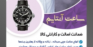 طرح آماده لایه باز پوستر یا تراکت فروشگاه ساعت با محوریت تصویر ساعت زنگدار در دست زن و زن با چهره ی تعجب کرده و بک گراند بنفش