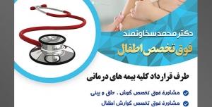 طرح آماده لایه باز پوستر یا تراکت پزشک متخصص اطفال با محوریت تصویر پزشک زن در حال واکسن زدن کودک