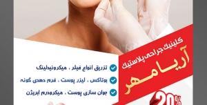 طرح آماده لایه باز پوستر یا تراکت کلینیک جراحی پلاستیک با محوریت تصویر پزشک در حال علامت گذاری نقاط جراحی روی پوست خانم