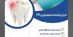طرح آماده لایه باز پوستر یا تراکت دندانپزشکی با محتوا تصویر تجهیزات دندانپزشکی