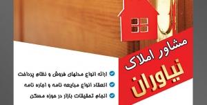 طرح آماده لایه باز پوستر یا تراکت مشاور املاک با محوریت تصویر درب چوبی و کلید با جاکلیدی خانه قرمز درون قفل