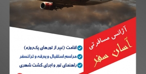 طرح آماده لایه باز تراکت یا پوستر آژانس هواپیمایی دارای تصویری با مضمون هواپیما بر فراز ابر ها در غروب خورشید