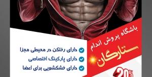 طرح آماده لایه باز پوستر یا تراکت باشگاه ورزشی پرورش اندام با محوریت مرد بدنساز با سیوشرت قرمز