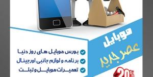 طرح آماده لایه باز پوستر یا تراکت موبایل با محوریت تصویر موبایل و جعبه ابزار در دست ربات کوچک