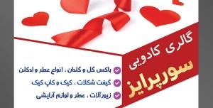 طرح آماده لایه باز پوستر یا تراکت گالری کادویی با محتوا تصویر قلب های کاغذی قرمز در اطراف جعبه کادو سفید با ربان قرمز و گل رز سرخ در کنارش