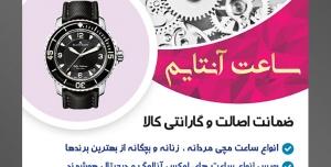 طرح آماده لایه باز پوستر یا تراکت فروشگاه ساعت با موضوع تصویر چرخ دنده های ساعت به رنگ نقره ای