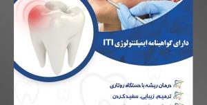 طرح آماده لایه باز پوستر یا تراکت دندانپزشکی با محوریت تصویر دکتر در حال برسی دندان های زن