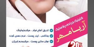 طرح آماده لایه باز پوستر یا تراکت کلینیک جراحی پلاستیک با محوریت تصویر پزشک در حال تزریق ژل داخل لب خانم