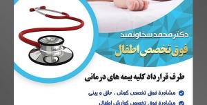 طرح آماده لایه باز پوستر یا تراکت فوق تخصص اطفال با محوریت تصویر پزشک در حال معاینه کودک