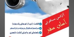 طرح آماده لایه باز تراکت یا پوستر آژانس هواپیمایی دارای تصویری با مضمون نمای جلوی هواپیما در حال پرواز