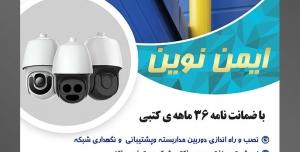 طرح آماده لایه باز پوستر یا تراکت شرکت های فنی مهندسی نصب یا فروش دوربین های مدار بسته با محوریت تصویر دوربین مدار بسته سفید نصب شده روی دیوار