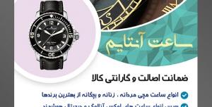 طرح آماده لایه باز پوستر یا تراکت فروشگاه ساعت با موضوع تصویر ساعت با زمینه مشکی و اعداد یونانی به رنگ طلایی