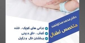 طرح آماده لایه باز پوستر یا تراکت فوق تخصص اطفال با محوریت تصویر پزشک در حال تب سنجی کودک