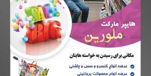 طرح آماده لایه باز پوستر یا تراکت هایپرمارکت با محتوای تصویر دختر بچه زیبا نشسته در سبد چرخدار و پدر مادر ایستاده پشت او و قفسه های عروسک در اطرافشان