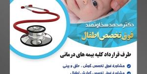 طرح آماده لایه باز پوستر یا تراکت فوق تخصص اطفال با محوریت تصویر پزشک در حال معاینه گوش های کودک