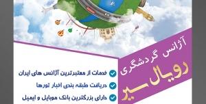 طرح آماده لایه باز پوستر یا تراکت آژانس گردشگری با محتوا تصویر کره زمین سرسبز در آسمان و ابر ها به دور آن