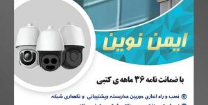 طرح آماده لایه باز پوستر یا تراکت شرکت های فنی مهندسی نصب یا فروش دوربین های مدار بسته با محوریت تصویر دوربین مدار بسته نقره ای