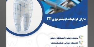 طرح آماده لایه باز پوستر یا تراکت دندانپزشکی با موضوع تصویر تجهیزات دندانپزشکی