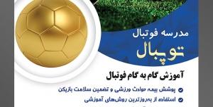 طرح آماده لایه باز پوستر یا تراکت مدرسه فوتبال با محوریت تصویر فوتبالیست در زمین چمن و توپ در زیر پای او