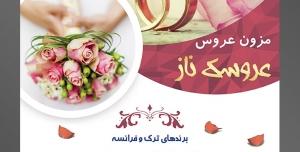 طرح آماده لایه باز پوستر یا تراکت مزون عروس با محتوای تصویر دو حلقه نامزدی در کنار گل برگ های گل به رنگ صورتی