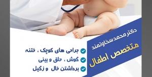 طرح آماده لایه باز پوستر یا تراکت فوق تخصص اطفال با محوریت تصویر پزشک در حال گوش دادن به ضربان قلب کودک با کمک استتوسکوپ