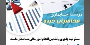 طرح لایه باز تراکت موسسه حسابداری با موضوع تصویر مرد حسابدار در حال انجام امور حسابداری روی کاغذ