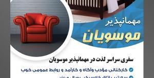 طرح آماده لایه باز پوستر یا تراکت مهمانپذیر با موضوع تصویر تخت خواب چوبی با رو تختی سفید و میز عسلی در کنارش