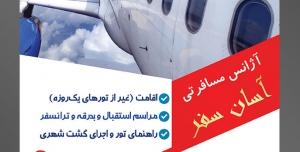 طرح آماده لایه باز تراکت یا پوستر آژانس هواپیمایی دارای تصویری با مضمون هواپیما بر فراز ابر های سفید