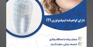 طرح آماده لایه باز پوستر یا تراکت دندانپزشکی با محوریت تصویر زن زیبا با دندان های سفید