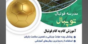 طرح آماده لایه باز پوستر یا تراکت مدرسه فوتبال با محتوا تصویر دو توپ فوتبال در کنار یکدیگر در زمین چمن